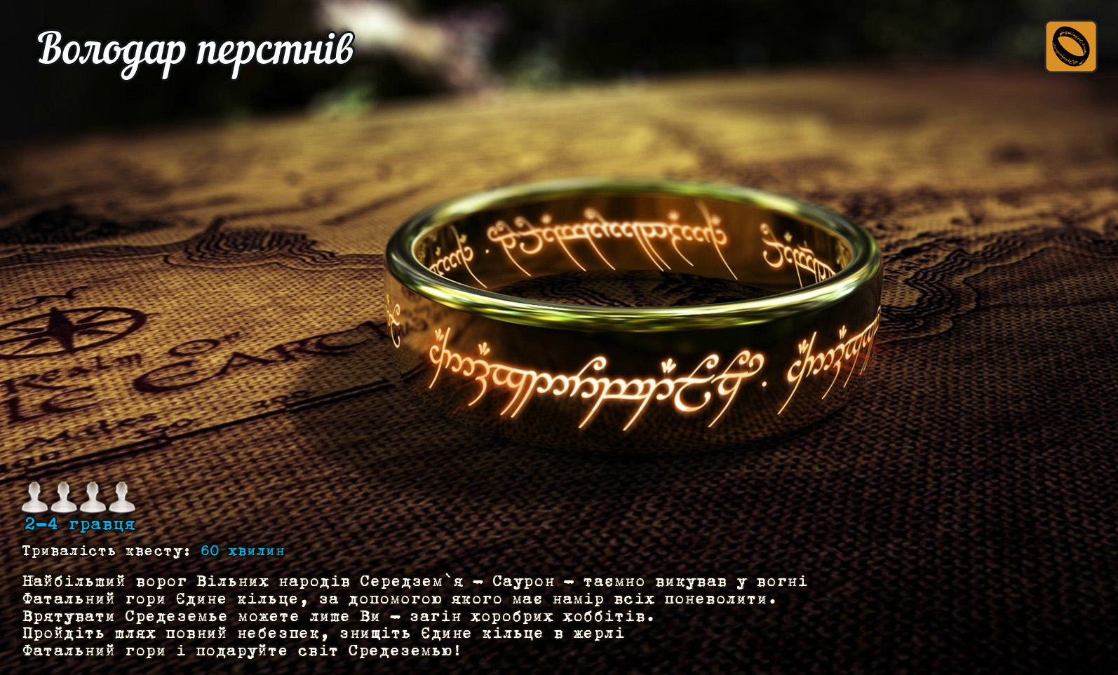 lord rings ua